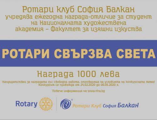 Ректорът на НХА беше гост на редовна среща на Ротари клуб София-Балкан
