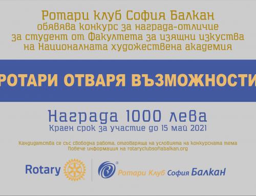 Конкурс за наградата на Ротари