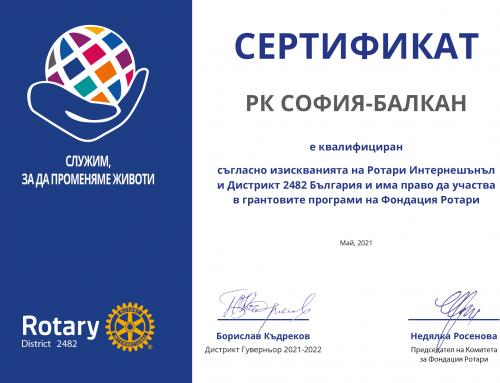 Kлубът е сертифициран за кандидатстване по проекти, съфинансирани от Фондация Ротари